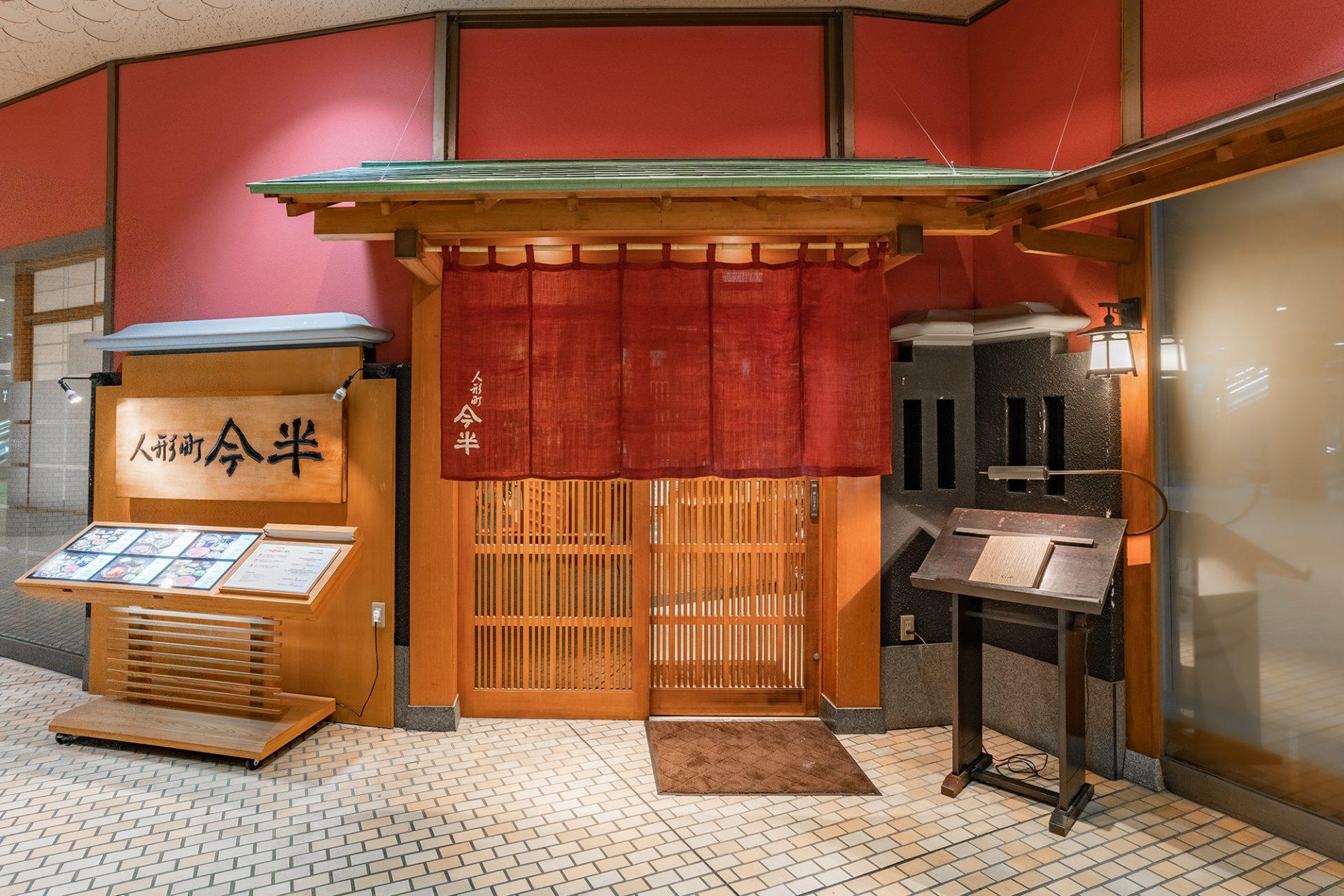 新宿小田急第一生命ビル店