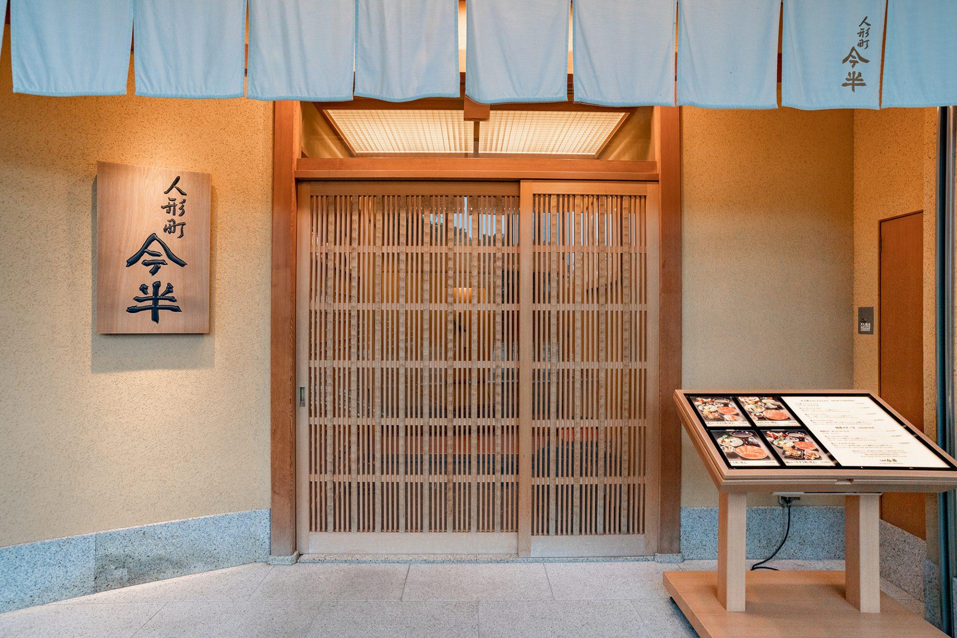 東京ガーデンテラス紀尾井町店