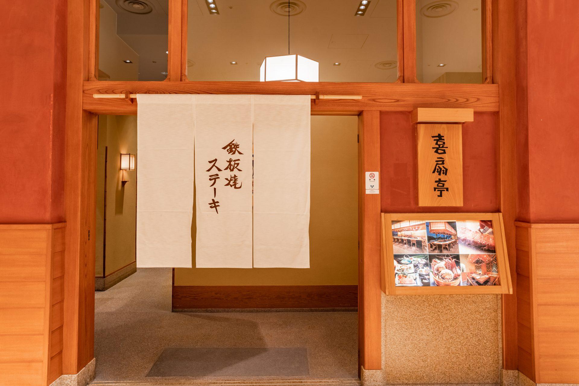 喜扇亭 東京ミッドタウン店